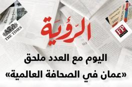 """تصفح ملحق """"عمان في الصحافة العالمية"""" برعاية """"بنك عمان العربي"""""""