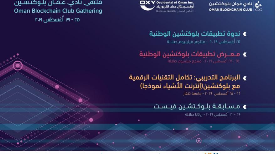 """صلالة تحتضن """"ملتقى نادي عمان بلوكتشين"""" بمشاركة 100 شاب وناشئ"""