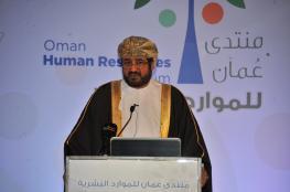 البيان الختامي لمنتدى عمان للموارد البشرية