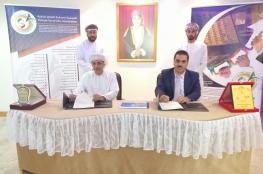 اتفاقية لتنظيم ملتقى عمان الدولي للاستثمار في مارس