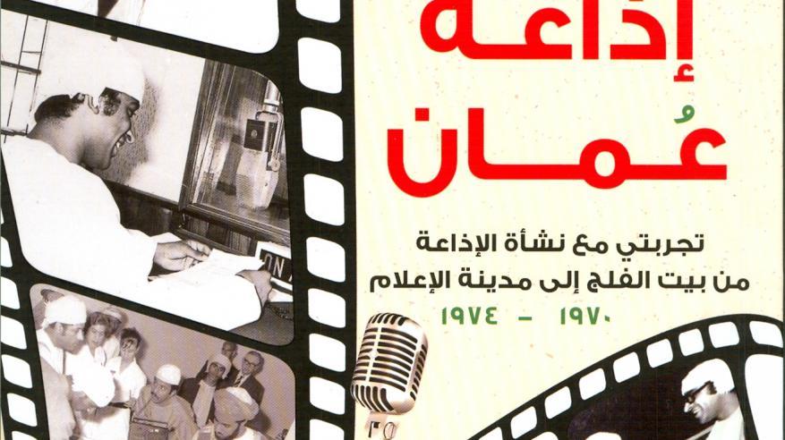 """تجربة التأسيس والنجاح في كتاب """"هذه إذاعة سلطنة عمان"""""""
