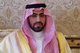 مطالب أوروبية بالافراج عن أمير سعودي
