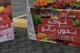 """نجاح فكرة """"عربة فاكهة بدون بائع"""" في السعودية"""