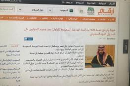 """اختراق موقع """"ارقام"""" المتخصص في متابعة سوق الأسهم السعودي"""