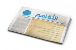 """ملحق شباب التفـــاهم - العدد السابع والخمسون """" يونيو 2019 """""""