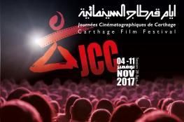 الجزائر ضيف شرف على أيام قرطاج السينمائية