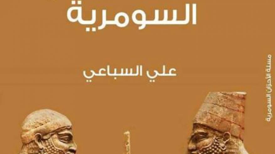علي السباعي (2)
