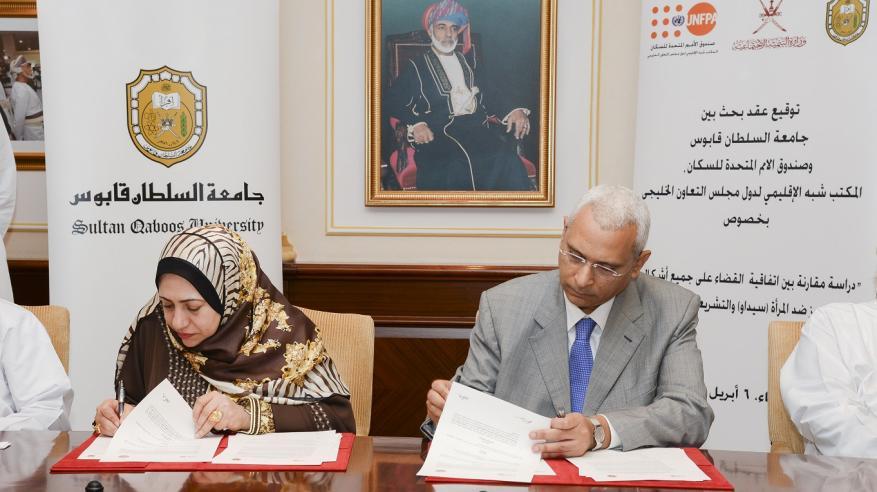 جامعة السلطان قابوس توقع عقدًا بحثيًا مع صندوق الأمم المتحدة للسكان