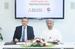 """اتفاقية بين بنك مسقط و""""عمان للمرطبات"""" للاستفادة من الحلول الرقمية والتسهيلات المصرفية"""