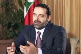 الحريري يكشف عن موعد عودته إلى لبنان