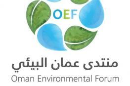 """اليوم.. انطلاق أعمال """"منتدى عمان البيئي"""" بمناقشة تحديات وآفاق """"الاستدامة في البيئة العُمانية"""""""
