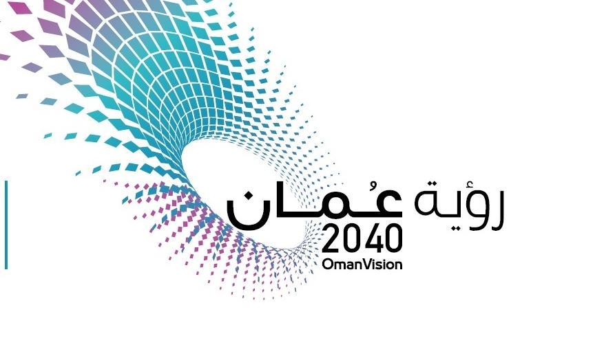 """""""رؤية عمان 2040"""".. وعدٌ بتنمية منجزات النهضة وإكمال المسيرة نحو مستقبل ومكانة تستحقها السلطنة بين دول العالم"""