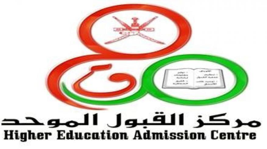29826 مقعدا دراسيا بنتيجة الفرز الأول للقبول الموحد للعام الأكاديمي المقبل