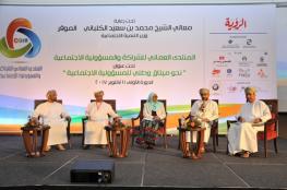 """الجلسة الأولى من المنتدى العماني للشراكة والمسؤولية الاجتماعية تستشرف """"مستقبل الاستدامة"""".. وتبرز دور """"مركز الحوكمة"""" في الإعداد لـ""""الميثاق"""""""