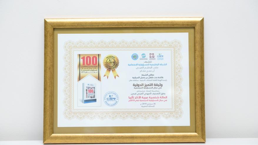 قائمة المائة شخصية عربية الأكثر تأثيرا في مجال المسؤولية المجتمعية