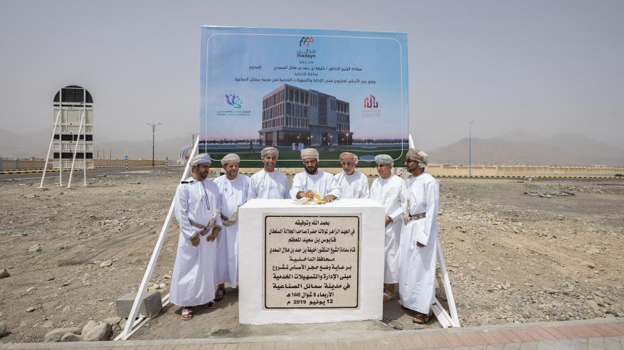 """وضع حجر أساس مبنى الإدارة والتسهيلات في """"سمائل الصناعية"""" بتكلفة 4.5 مليون ريال"""