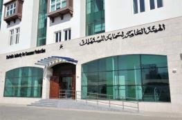 """""""حماية المستهلك"""": السلطنة الأولى في استدعاء السيارات بالشرق الأوسط بمعدل إنجاز 98.4%"""