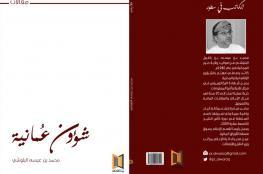 """""""شؤون عمانية"""".. كتاب يصدر عن بيت الغشام"""