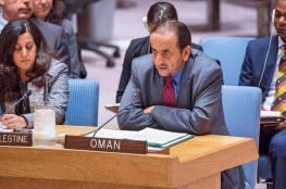 السلطنة تؤكد أمام مجلس الأمن ضرورة التوصل لحل شامل للقضية الفلسطينية