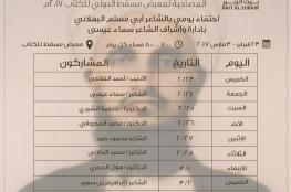 لأول مرة.. بيت الزبير في معرض مسقط الدولي للكتاب