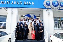 افتتاح فرع جديد لبنك عمان العربي في الخوير بهوية معززة للعلامة التجارية