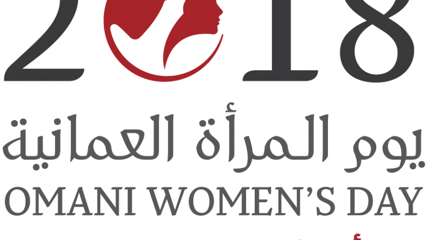 السلطنة تحتفل بيوم المرأة العمانية وسط إنجازات في شتى ميادين العمل