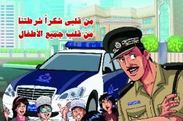 """""""الشرطي الصغير"""" ينظم فعالية توعوية في مدرسة الفيحاء بسمائل"""
