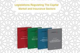 نسخة إنجليزية من موسوعة تشريعات سوق رأس المال والتأمين