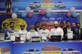 """تسليم الجوائز للفائزين في """"لولو قيادة الأحلام"""" بصحار"""