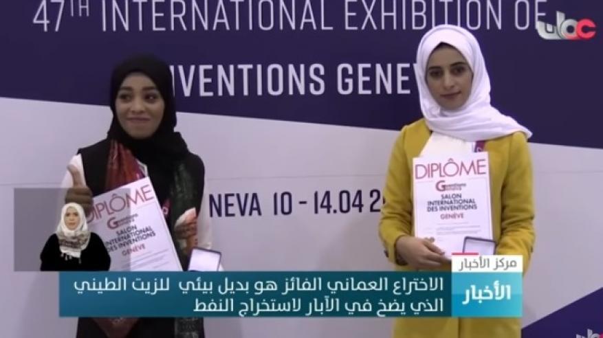 بالفيديو.. السلطنة تفوز بجائزة أفضل اختراع بيئي على مستوى العالم