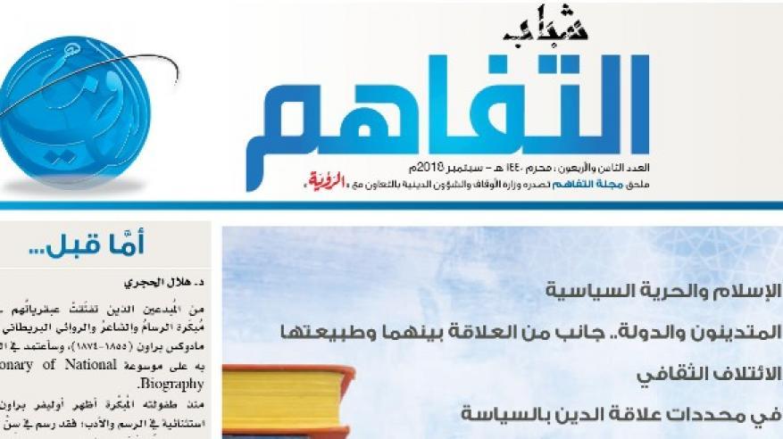 """ملحق شباب التفـــاهم - العدد الثامن والأربعون """" سبتمبر 2018 """""""