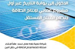 """""""تنمية نفط عمان"""" تسند عقد تشييد محطة كهرباء بالطاقة الشمسية"""