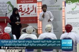 """شاهد.. التلفزيون العماني يسلط الضوء على البرنامج التعريفي لـ""""جائزة الرؤية للشباب"""" بنزوى"""
