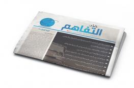 """ملحق شباب التفـــاهم - العدد الخامس والخمسون """" ابريل 2019 """""""