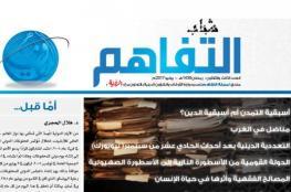 """ملحق شباب التفـــاهم - العدد الثالث والثلاثون """" يونيو 2017"""""""
