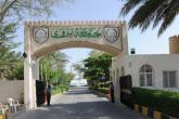 """""""الاعتماد الأكاديمي"""" تصدر تقرير تدقيق جودة البرنامج التأسيسي لجامعة نزوى"""