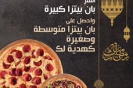 """عرض مميز من """"بيتزا هت"""" طوال أيام الشهر رمضان الكريم"""