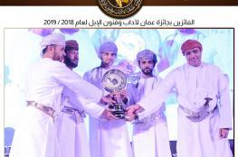 فيصل بن تركي يُكرِّم الفائزين بجائزة عمان لآداب وفنون الإبل