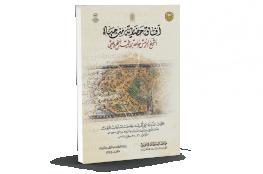 73 عنوانا لجامعة السلطان قابوس في معرض مسقط الدولي للكتاب
