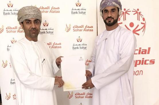بنك صحار يدعم الأولمبياد الخاص العماني