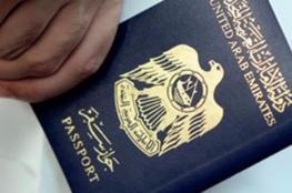 إماراتية تسافر إلى أوروبا دون أن تغادر دبي