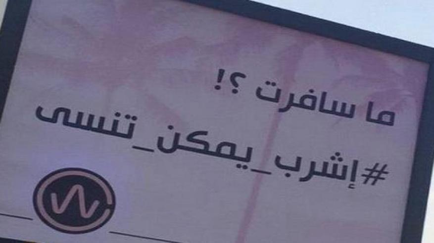 """بالفيديو .. إعلان """"صادم"""" في شوارع الكويت والسلطات تتدخل"""