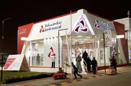 فعاليات متنوعة ضمن مشاركة بنك مسقط في رعاية مهرجان صلالة السياحي