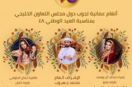 """فرقة """"أنغام عمانية تجوب دول مجلس التعاون"""" تحتفل بالعيد الوطني الـ 48 في قطر"""