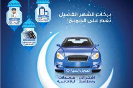 """فرصة لامتلاك سيارة الأحلام من """"العز الإسلامي"""" خلال رمضان"""