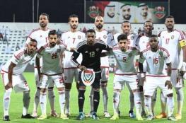 """""""كأس آسيا"""": المجموعة الأولى .. طموح بحريني إماراتي"""