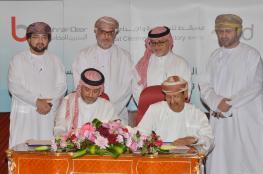 """اتفاقية تبادل خبرات بين """"مسقط للمقاصة"""" و""""البحرين للمقاصة"""""""