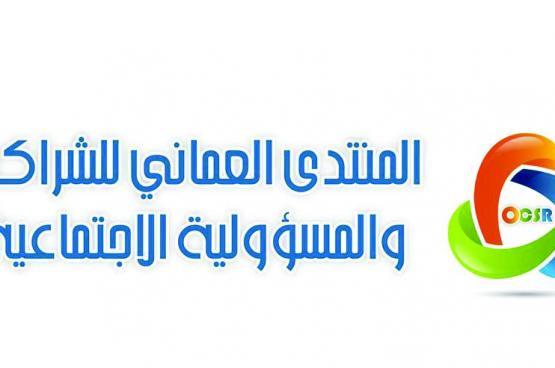 """افتتاح """"المنتدى العماني للشراكة والمسؤولية الاجتماعية"""".. 15 أكتوبر"""