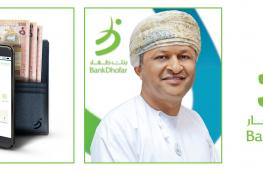بنك ظفار يدشن محفظة إلكترونية لتيسير الخدمات المصرفية عبر الهاتف النقال