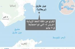 أزمة الناقلة الإيرانية تأبى الحل.. ونزاع قانوني في الأفق بين أمريكا وحكومة جبل طارق